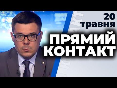 """Програма """"Прямий контакт"""" з Тарасом Березовцем від 19 травня 2020 року"""