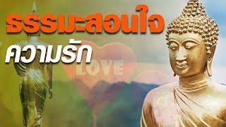 ธรรมะสอนใจความรัก ธรรมะกับความรัก ชีวิตคู่ ธรรมะสอนใจ แนวทางชีวิต ฟังก่อนนอน