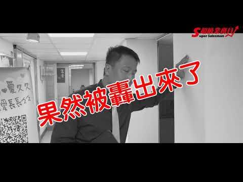 【礦電視 SOLTV】超級業務員:拜訪客戶篇!
