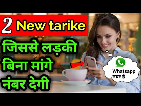 Whatsapp Number - How To Take Girls Phone Number