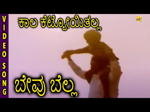 Bevu Bella Kannada Movie Songs || Kaala Kettoithalla || Jaggesh || Rajini