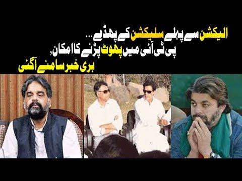 Election Se Pehlay Selection Kay Phadday | Tonight With Moeed Pirzada | Dunya News