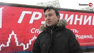 Антон Сидорко   Об акции в поддержку Грудинина 3 го февраля