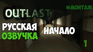 Русская Озвучка Outlast - Прохождение 1 МОНТАЖ