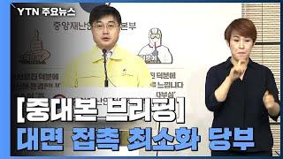 중앙재난안전대책본부 브리핑 (6월 5일) / YTN