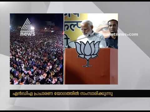 Election 2019 |PM Modi addresses Public Meeting at Thiruvananthapuram