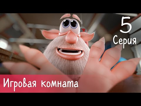 Буба игровая комната 5 серия мультфильм для детей