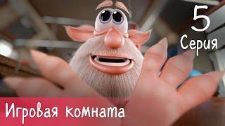Буба - Игровая комната - 5 серия - Мультфильм для детей
