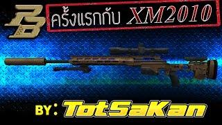 [PBTH]ครั้งแรกกับปืนสไน XM2010 BY:ทศกัณฐ์STARTOS