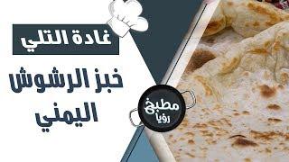 خبز الرشوش اليمني - ايمان عماري