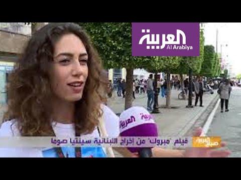 صباح العربية | -مبروك- فيلم سينتيا صوما يفضح التكاذب الاجتماعي  - 11:59-2019 / 11 / 11