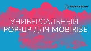 Универсальное POP-UP окно для конструктора сайтов Mobirise