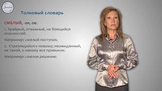 Русский язык 2 класс. Основные словари русского языка