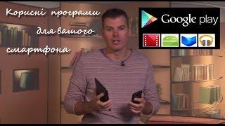 Кращі корисні програми для Android-смартфонів