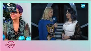 """Коментар на последните събития във Big Brother: Most wanted - """"На кафе"""" (10.12.2018)"""
