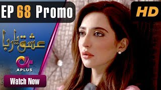 Pakistani Drama | Ishq Ya Rabba - Episode 68 Promo | Aplus Dramas | Bilal Qureshi, Srha, Fatima