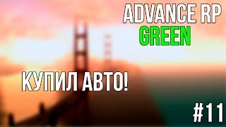 Advance Role Play I Green I #11 I Купил авто!