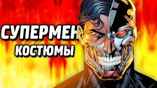 КОСТЮМЫ СУПЕРМЕНА - LEGO Batman 3: Beyond Gotham