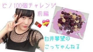 SKE48teamk2の14歳パンダ大好きなこっちゃんこと白井琴望です✨✨ 今年も...