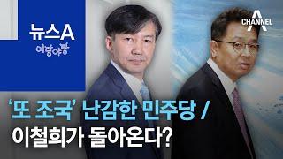 [여랑야랑]'또 조국' 난감한 민주당 / 이철희가 돌아온다? | 뉴스A