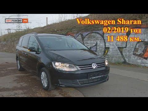 Авто из Германии - Volkswagen Sharan, 02/2019 год, 11 488 км.