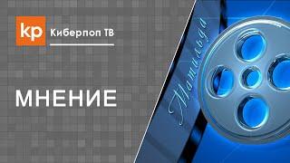"""Отзыв о фильме """"Матильда"""""""
