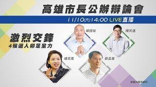 激烈交鋒!高雄市長公辦辯論會  4候選人卯足全力|三立新聞網SETN.com
