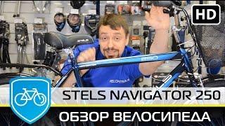 Велосипед Stels Navigator 250 2016 Адский Обзор!(Дорожный велосипед Stels Navigator 250 2016 подробнее https://goo.gl/vJNJwZ Какие особенности данной модели, характеристики..., 2016-02-28T14:39:48.000Z)