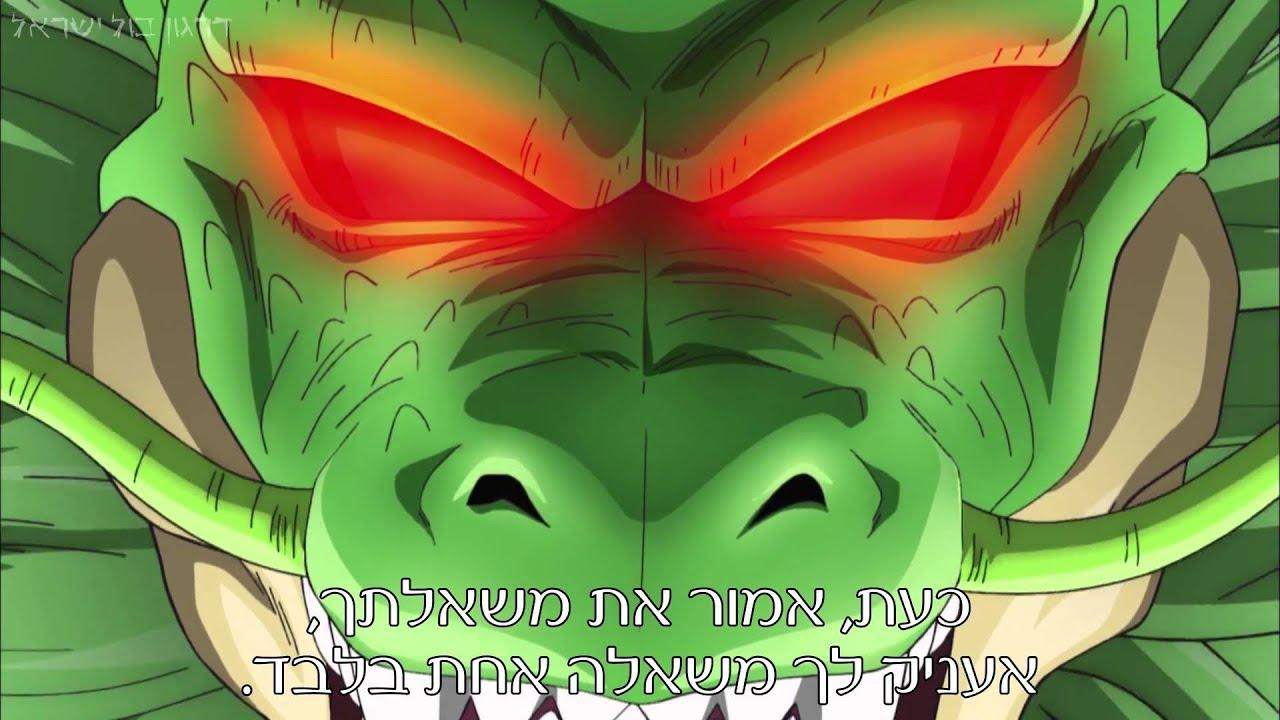 דרגון בול זי הסרט החדש (תחייתו של פאריז) - טיזר רשמי בעברית