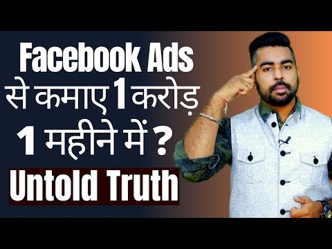 How To Earn 1 Crore From Facebook Ads   Complete Reality By Praveen Dilliwala