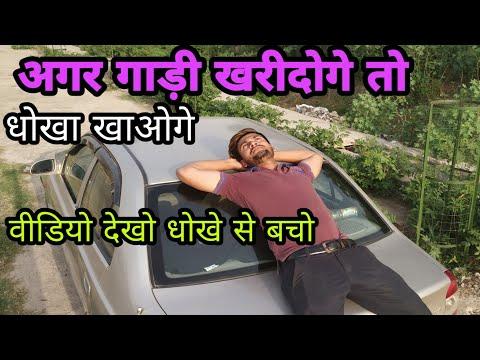 सबके सब धोखे बाज है ?? second hand car shop and dealer in delhi!! cheapest car in delhi