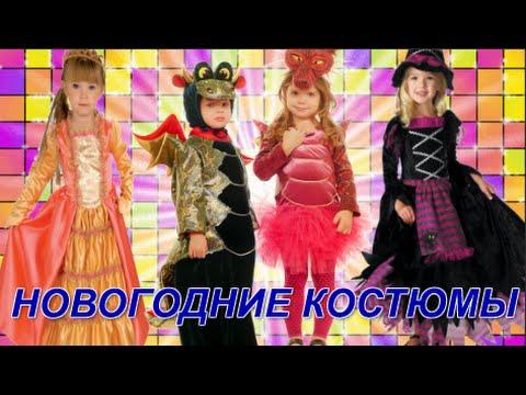 Карнавальные костюмы. Купить карнавальные костюмы. - YouTube - photo#26