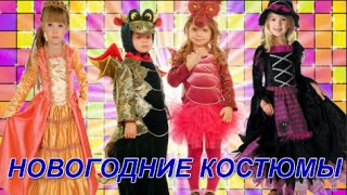 Карнавальные костюмы. Купить карнавальные костюмы.(, 2014-11-24T12:20:18.000Z)