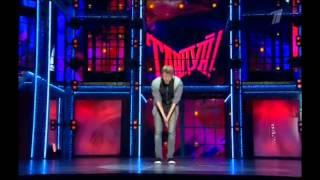 Танцуй. Первый канал. Роман Десятков. Супер Танец !!!!! Выпуск 1. (14.02.2015)
