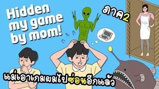 แม่เอาเกมผมไปซ่อนอีกแล้วหรอ! ภาค2 | hidden my game by mom 2 [zbing z.]