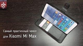 видео Чехол для Xiaomi Mi Max | купить чехлы Сяоми Ми Макс и аксессуары  - wookie.com.ua