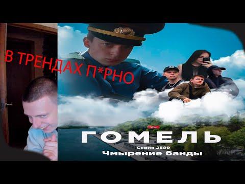 MellStroy /В ТРЕНДАХ P*RNO VIDEOS/НОВАЯ СЕРИЯ (ЧМЫРЕНИЕ БАНДЫ)