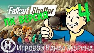Fallout Shelter - PC ПК версия - Часть 4