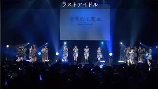 2019/1/31 時間主総会 ラストアイドル(眩しすぎる流れ星)
