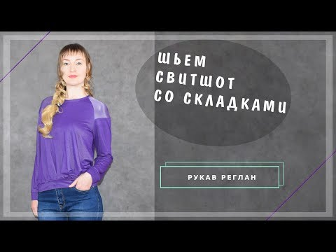Шьем женский свитшот со складками | Шкатулка-МК