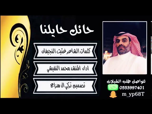 شيلة حائل حايلنا اداء محمد النفيشي حصريا Youtube