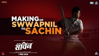 swwapnil-to-sachin-making---me-pan-sachin-behind-the-scenes-marathi-movies-2019