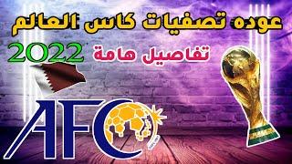 تأكيد موعد استئناف تصفيات كاس العالم 2022 في قطر من الاتحاد الاسيوي