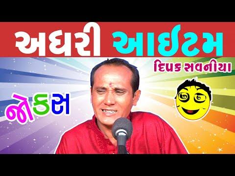 """dipak savaniya comedy show - gujju comedy video """"Aghri item"""""""
