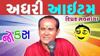 "dipak savaniya comedy show gujju comedy ""Aghri item"""