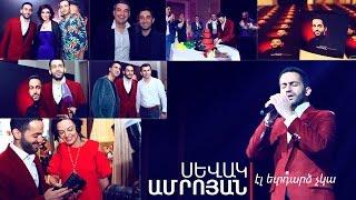 Sevak Amroyan -  Disk Presentation