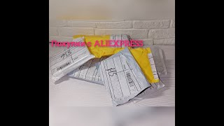 Распаковка и обзор моих покупок Алиэкспресс обзор распаковка вседляноготков aliexpress