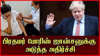 பிரதமர் போரிஸ் ஜான்சனுக்கு அடுத்த அதிர்ச்சி | Uknews | Britain Tamil