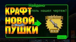 Fallout Shelter - НАШЛИ КРУТЫЕ ЧЕРТЕЖИ!(Присоединяйся ! Сам играю! http://goo.gl/Wr5ByI Fallout Shelter - симулятор постапокалиптического убежища Играем?! Fallout Shelter..., 2016-03-23T16:03:45.000Z)