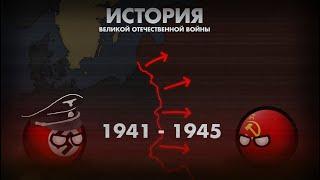 История Великой Отечественной Войны. Путь к Победе 1941-1945